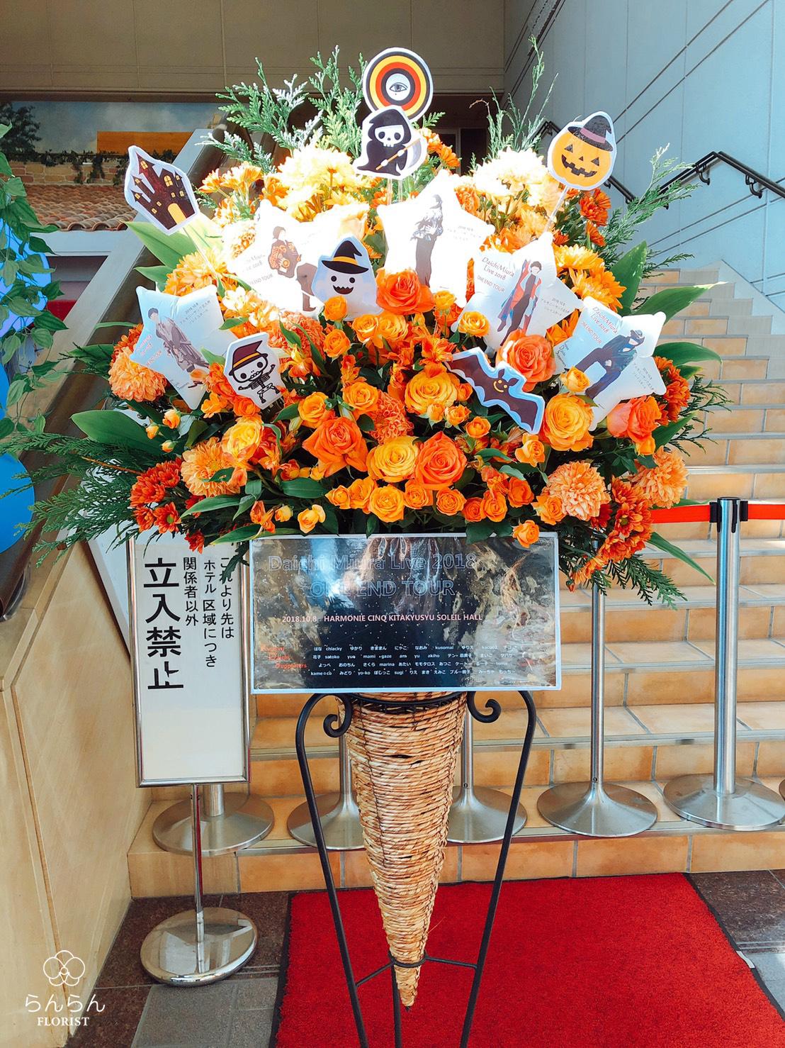 三浦大知 お祝いスタンド花