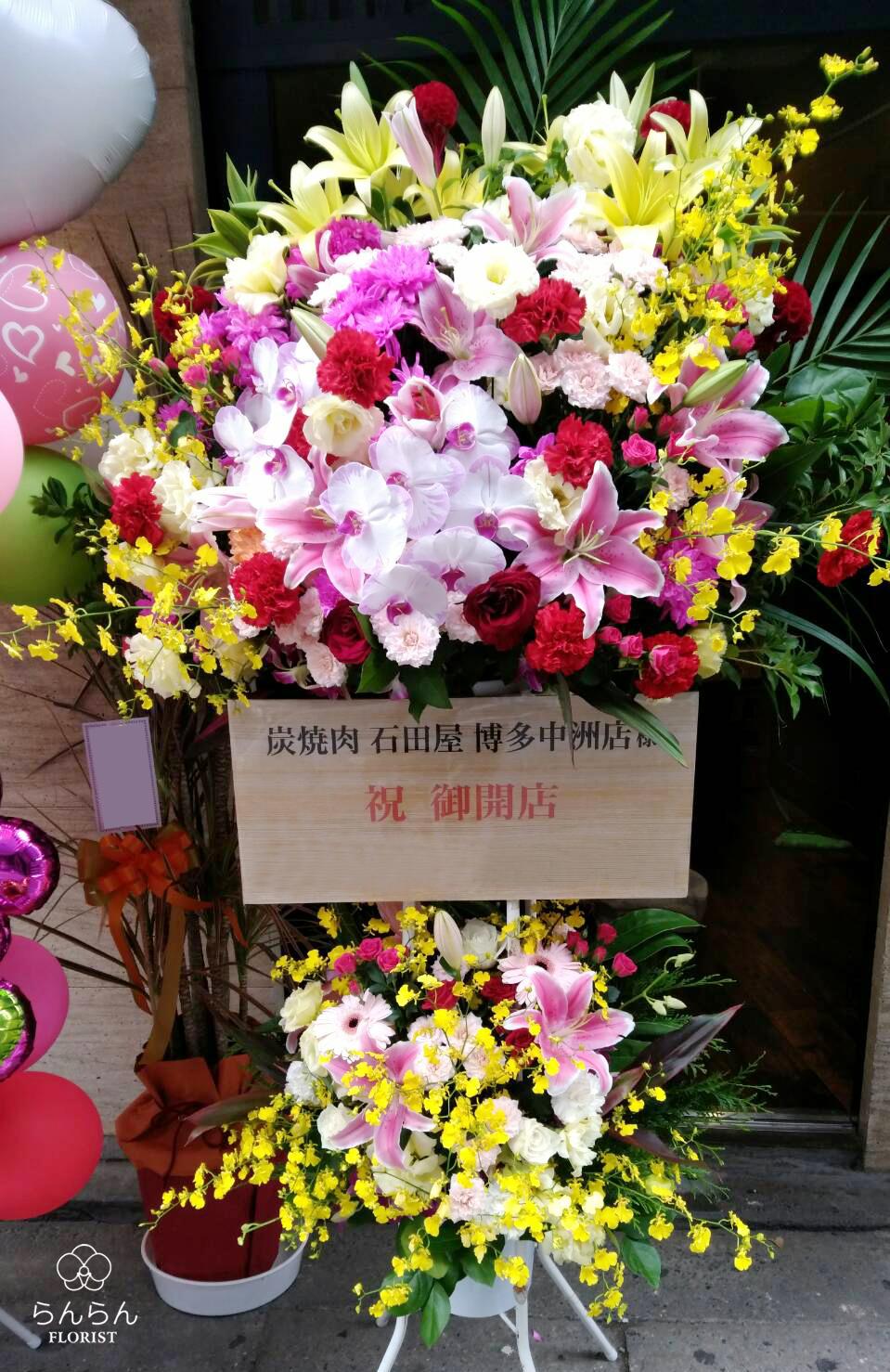 炭焼肉 石田屋 博多中洲店 お祝いスタンド花