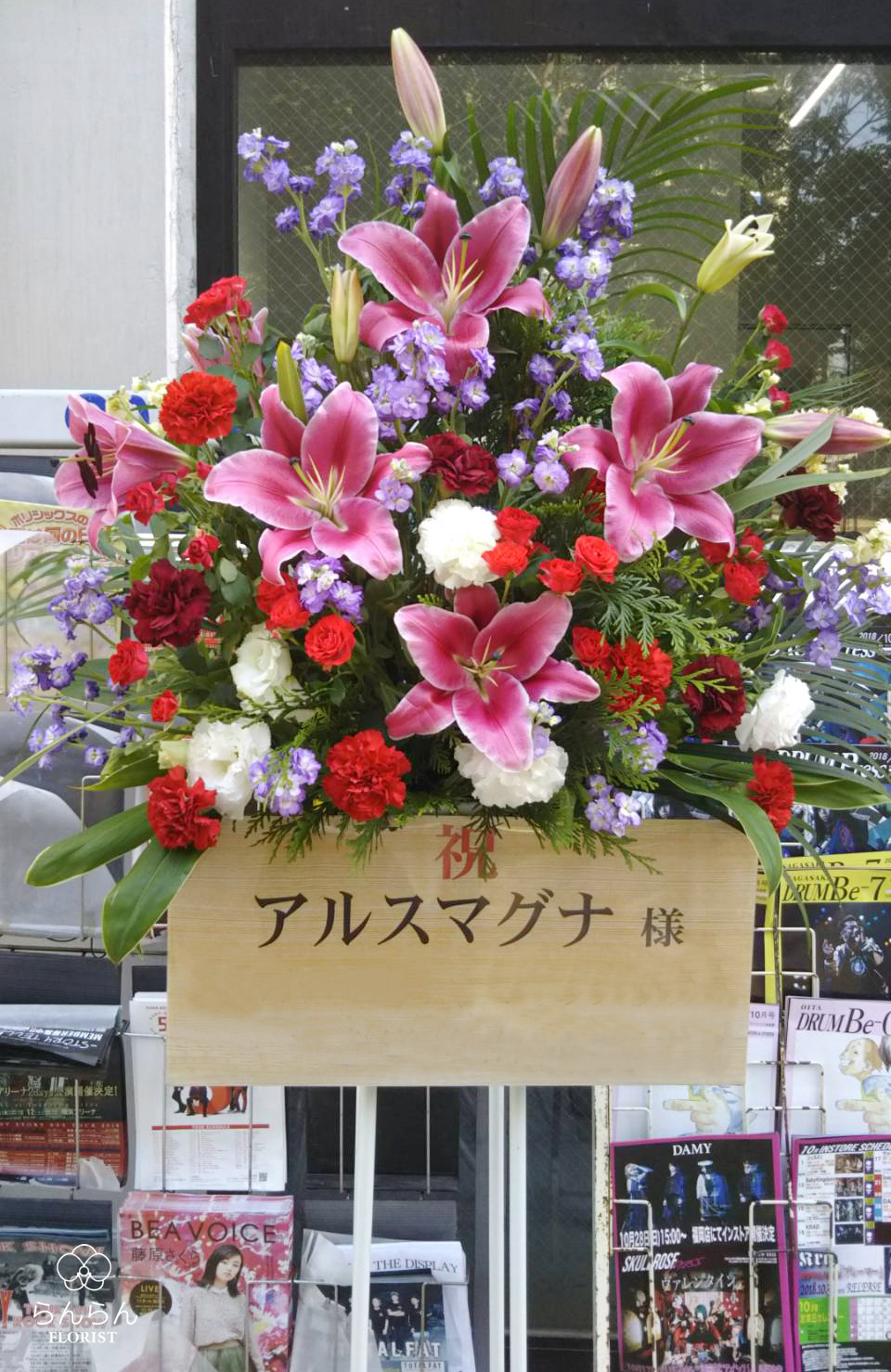 アルスマグナ お祝いスタンド花