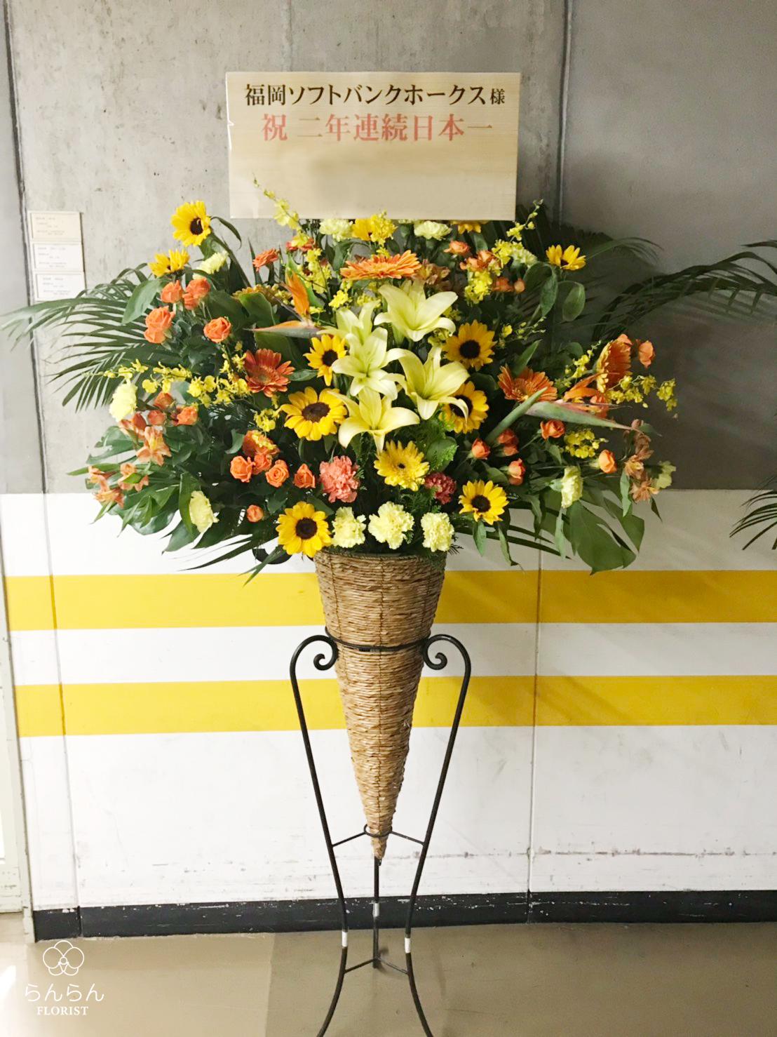 福岡ソフトバンクホークス お祝いスタンド花
