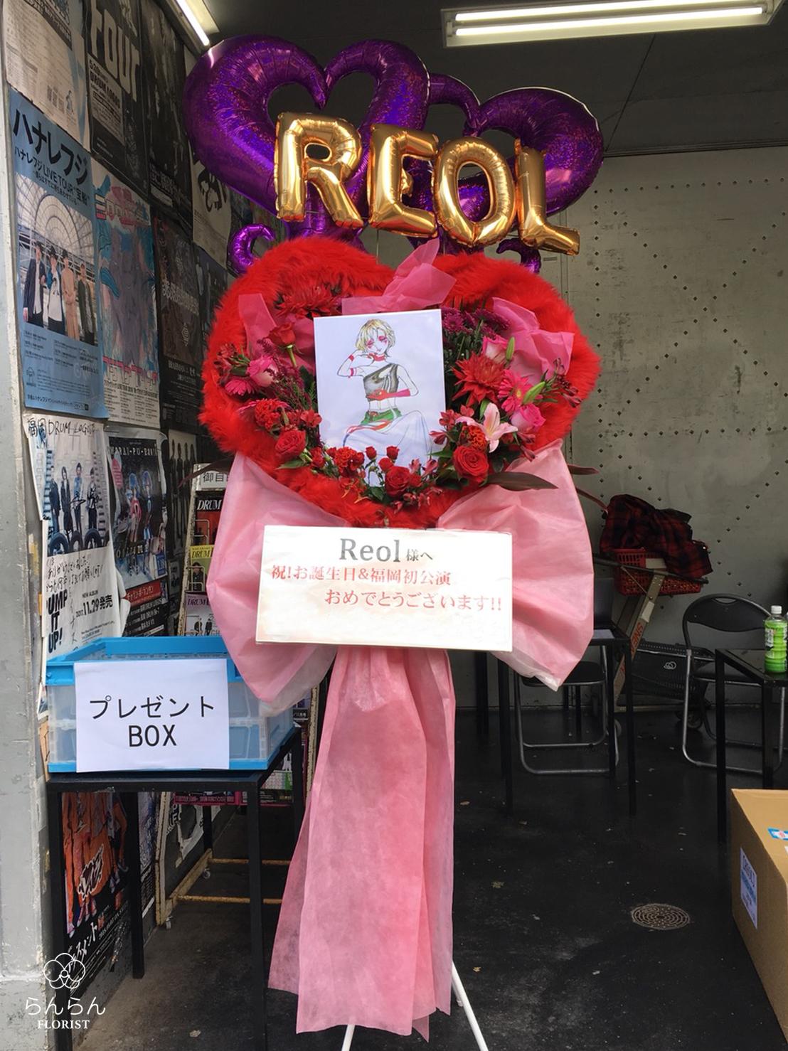 Reol お祝いスタンド花