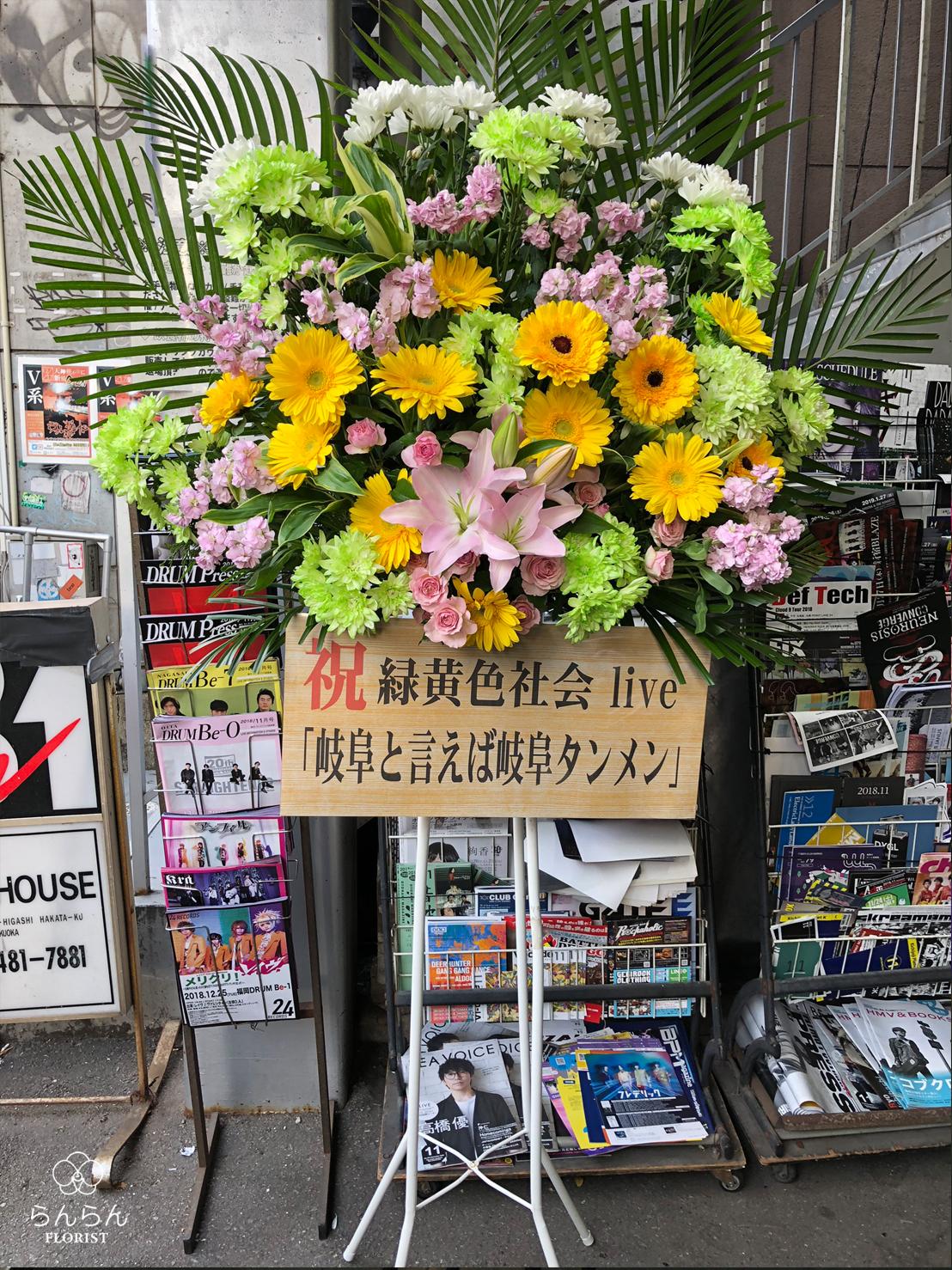 緑黄色社会 お祝いスタンド花