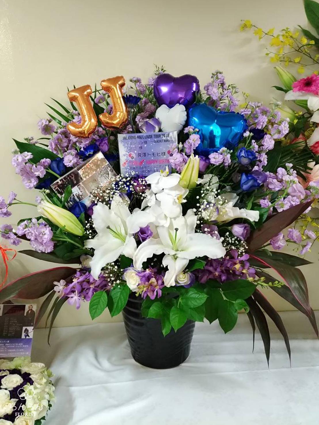 ジェジュン お祝いスタンド花