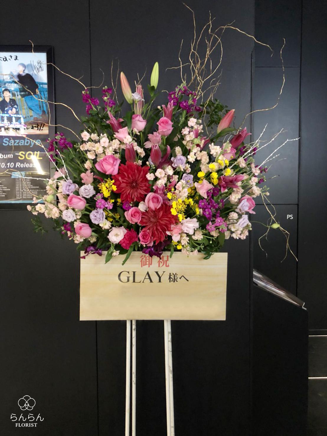 GLAY お祝いスタンド花