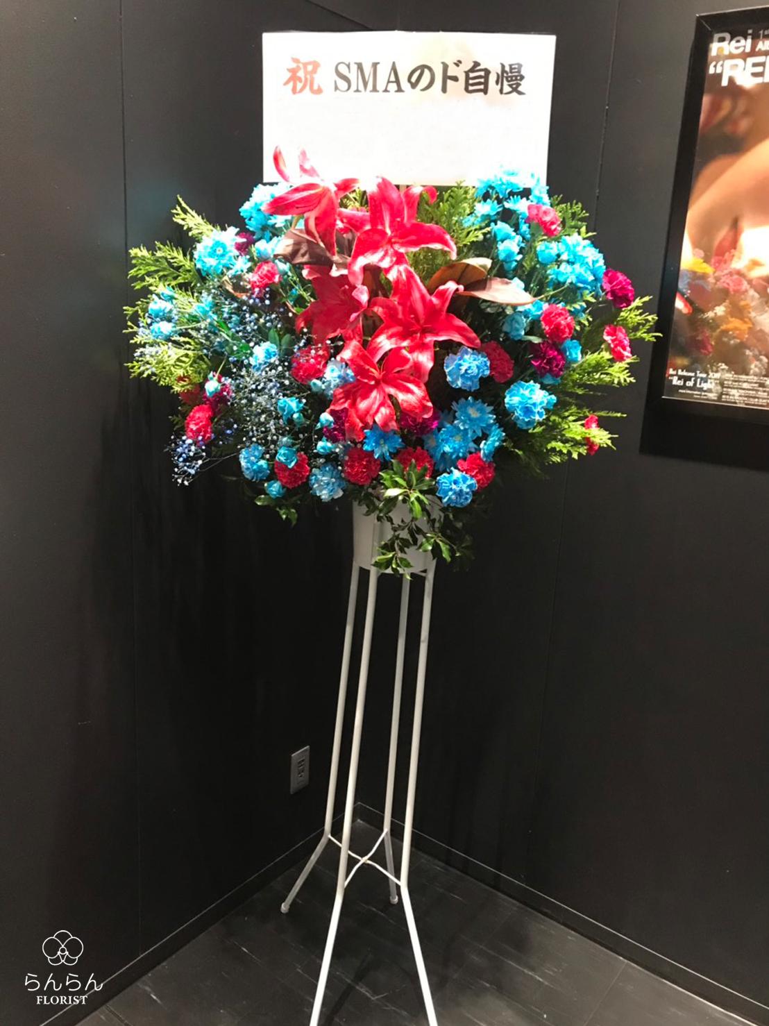 SMAのド自慢 お祝いスタンド花