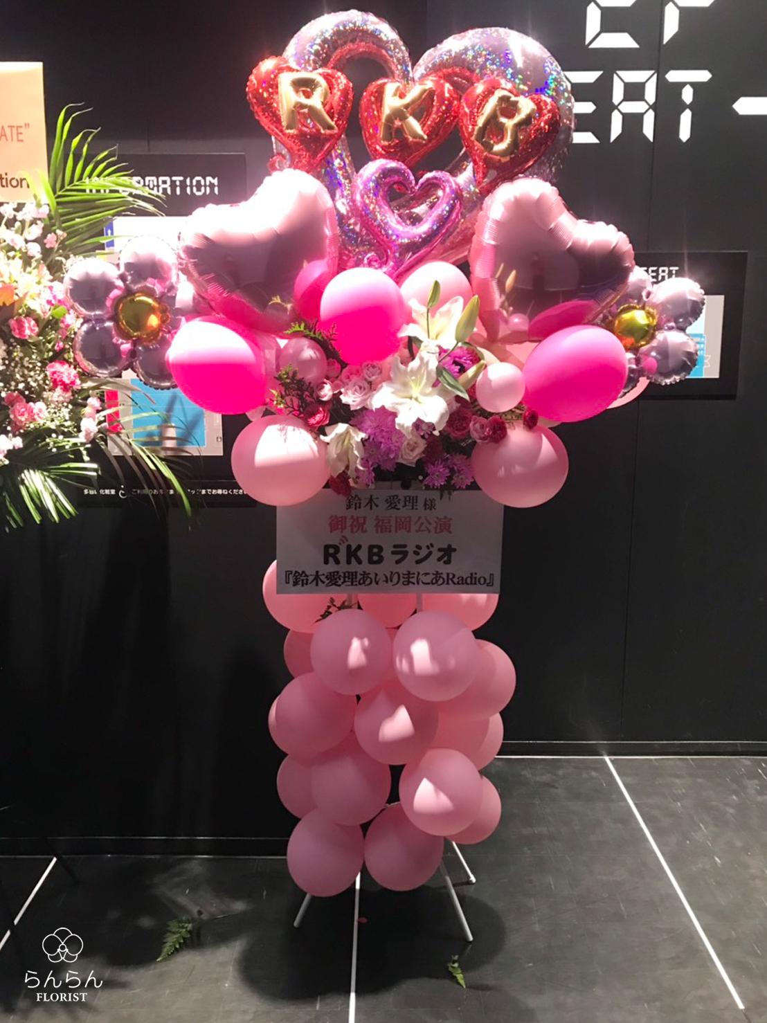 鈴木愛理 お祝いスタンド花