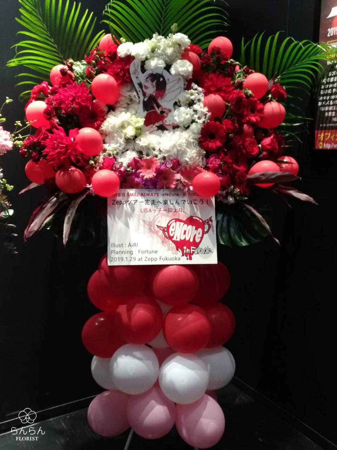 LiSA お祝いスタンド花