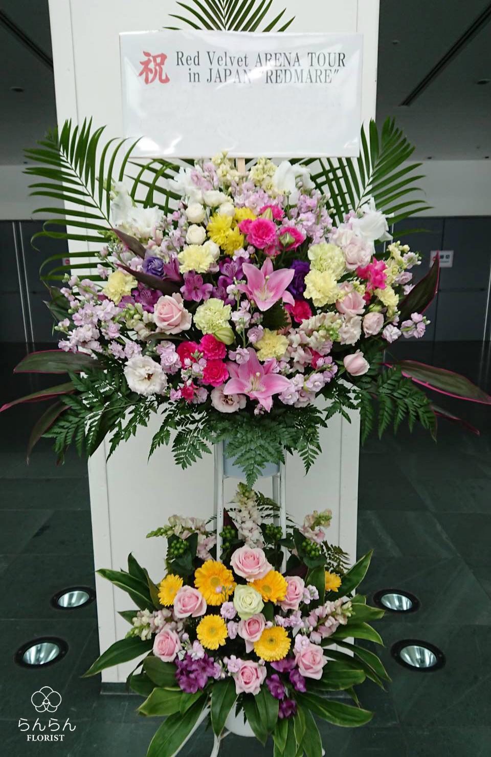 Red Velvet お祝いスタンド花
