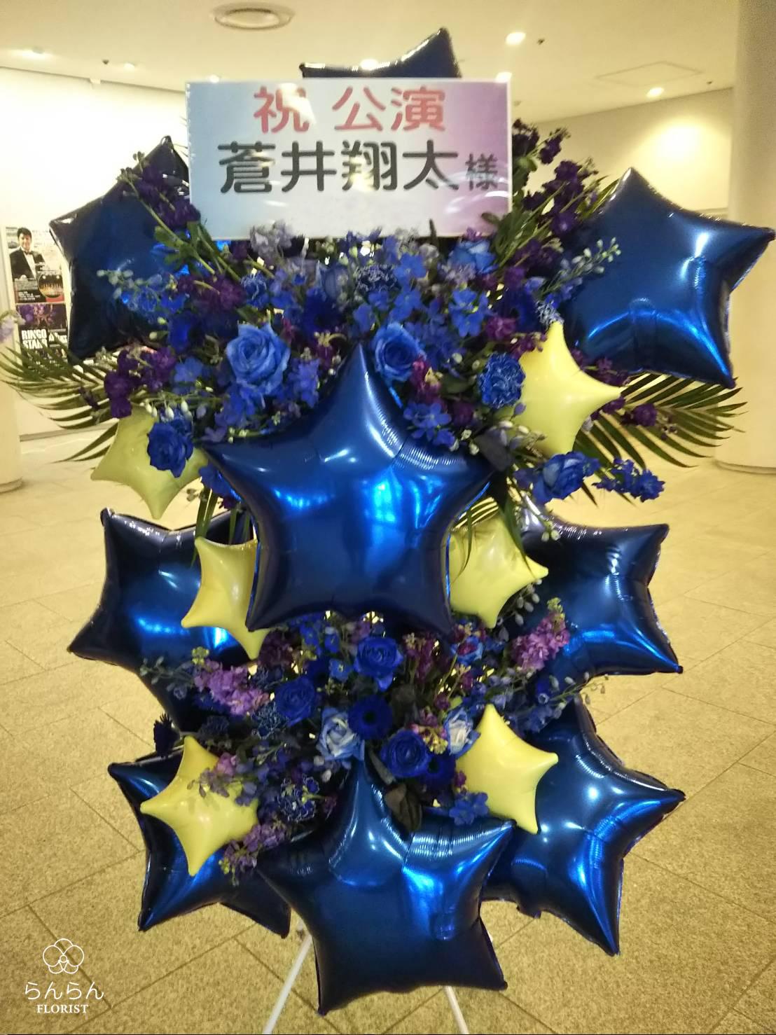 蒼井翔太 お祝いスタンド花