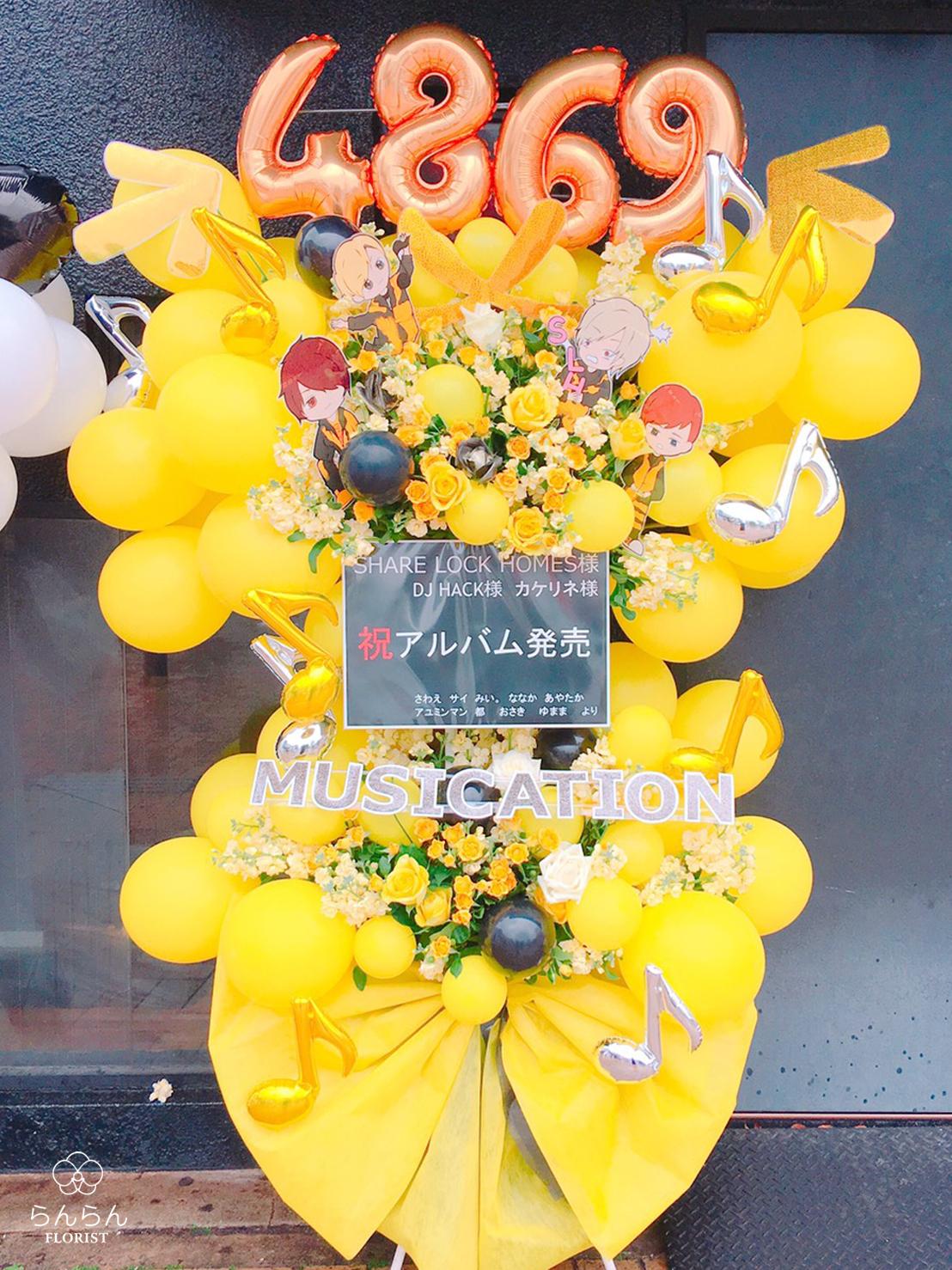SHARE LOCK HOMES お祝いスタンド花