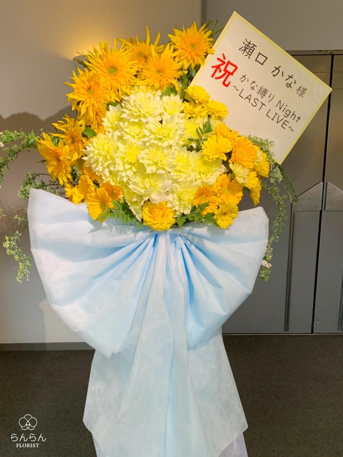 瀬口かな お祝いスタンド花