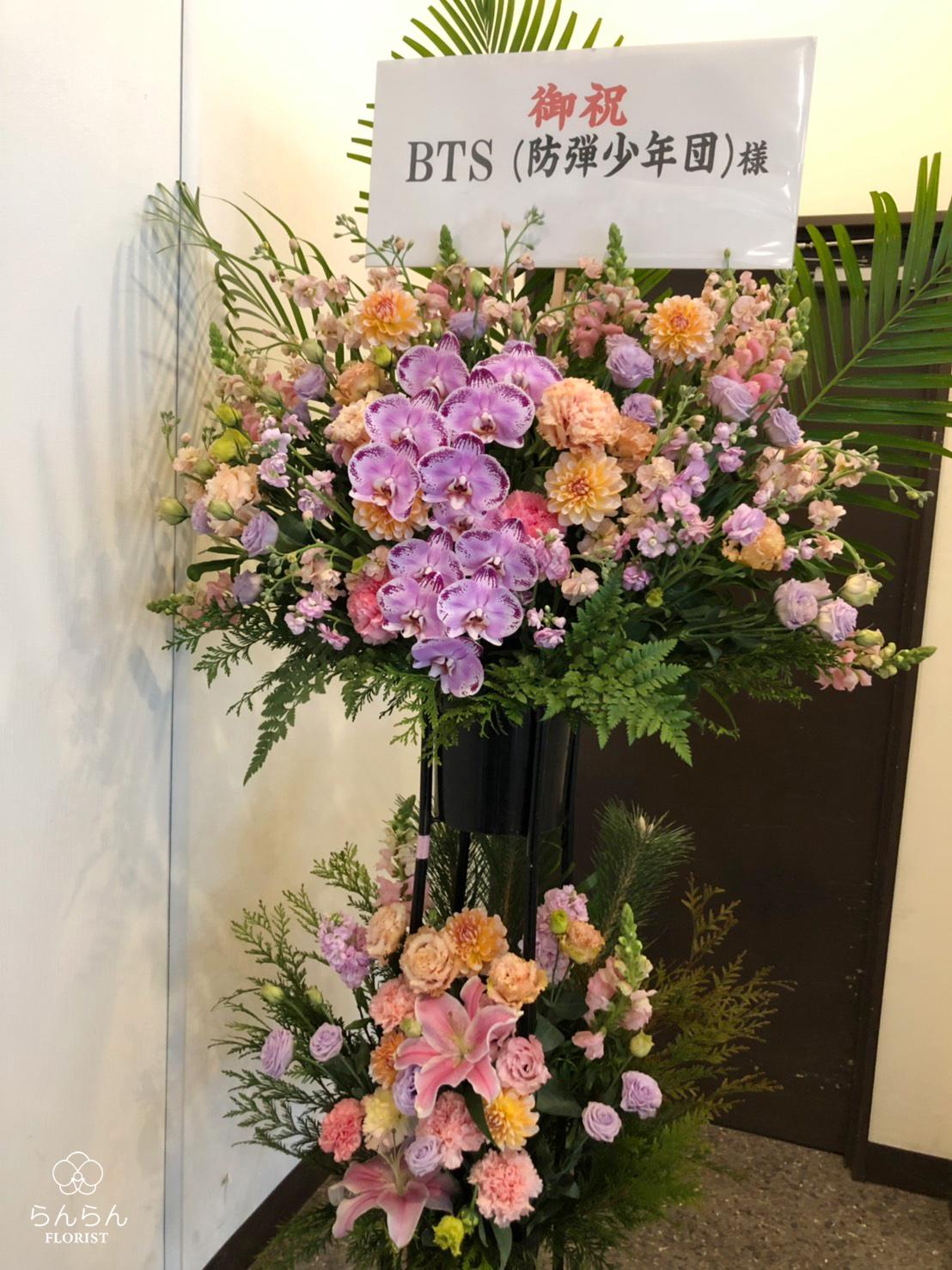 BTS(防弾少年団) お祝いスタンド花
