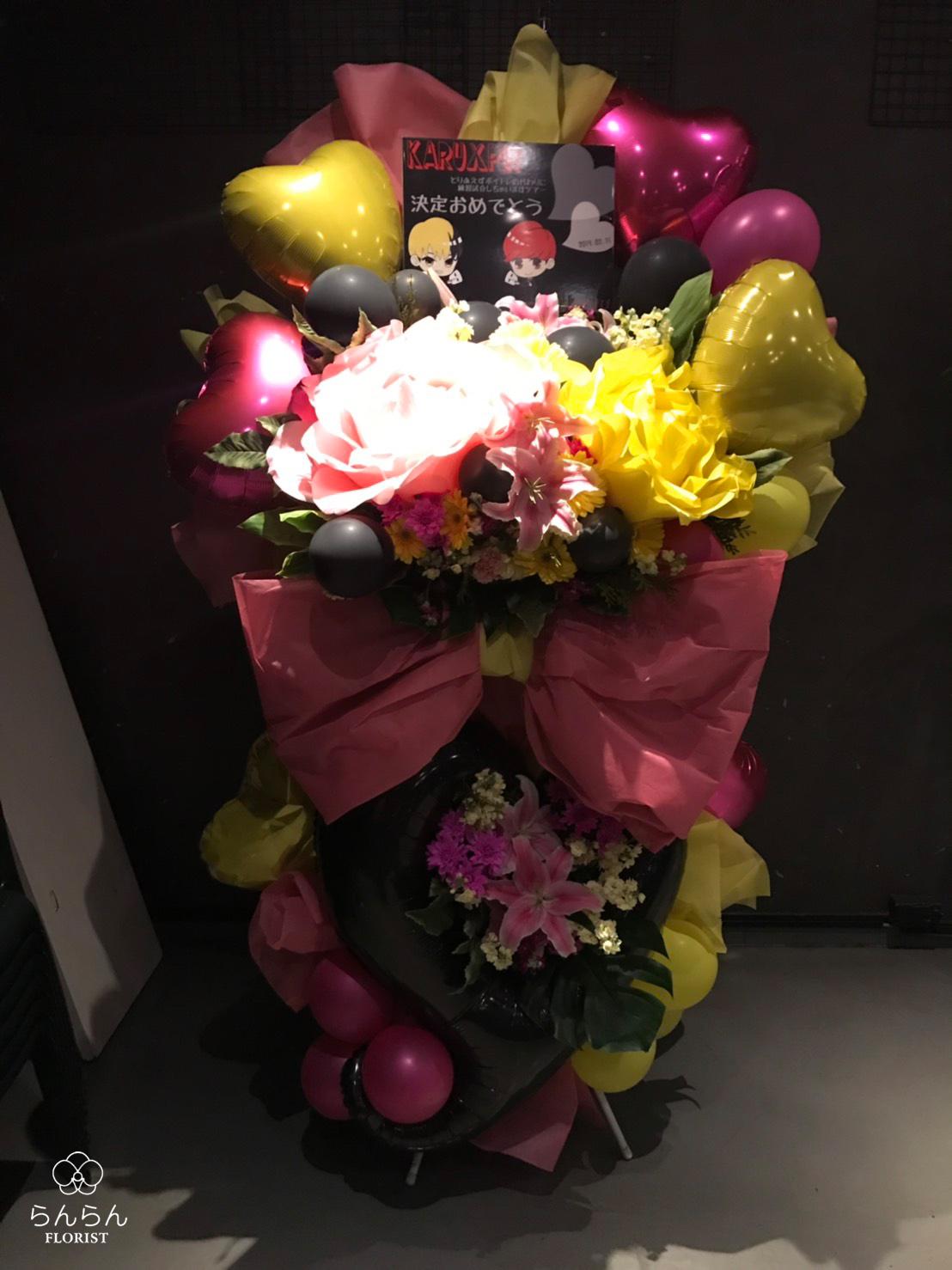 カルxピン お祝いスタンド花