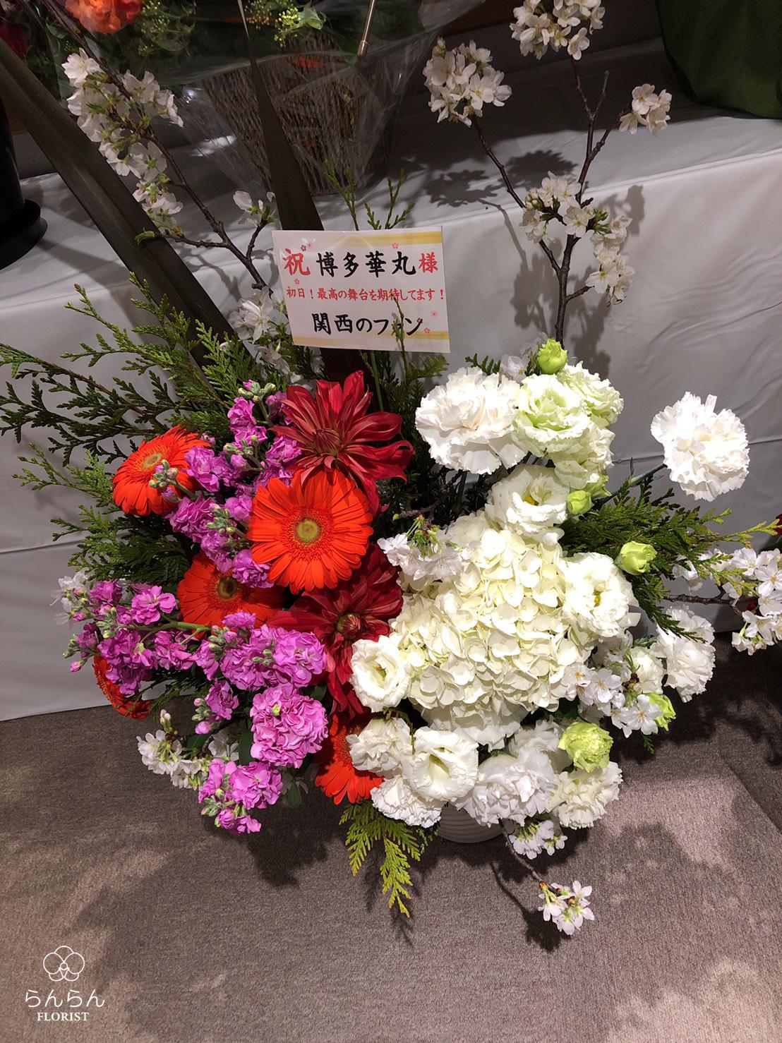 めんたいぴりり~博多座版~ご出演者様 お祝いスタンド花