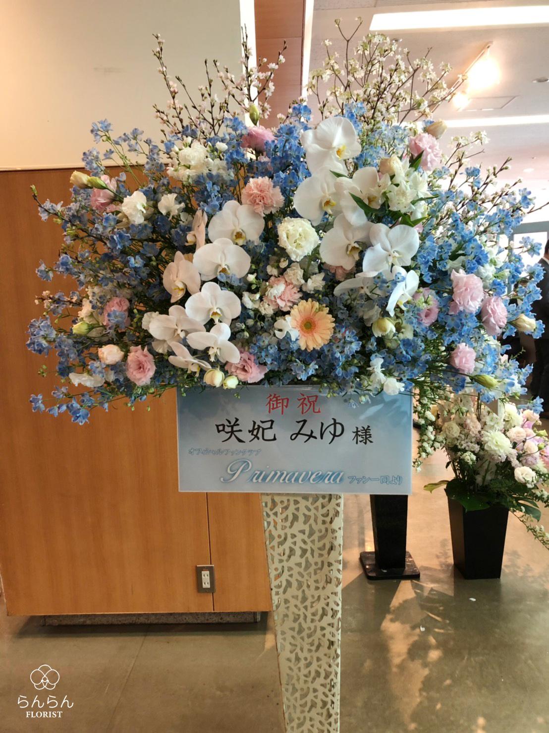 咲妃みゆ お祝いスタンド花