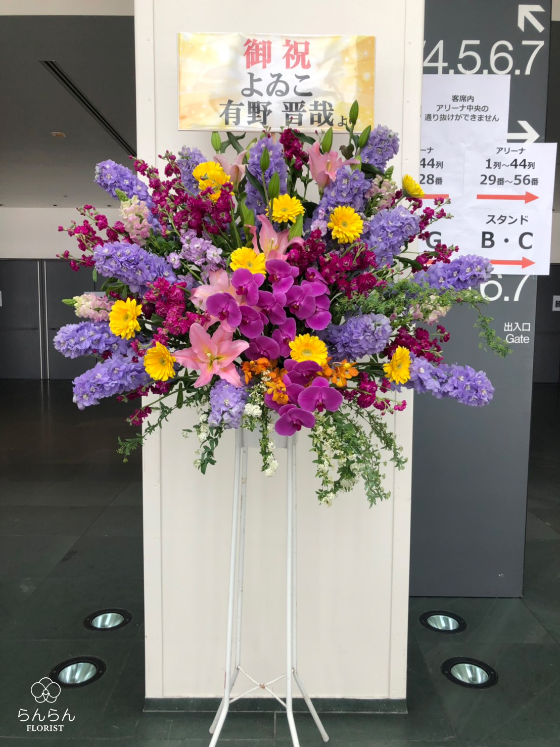 aiko お祝いスタンド花