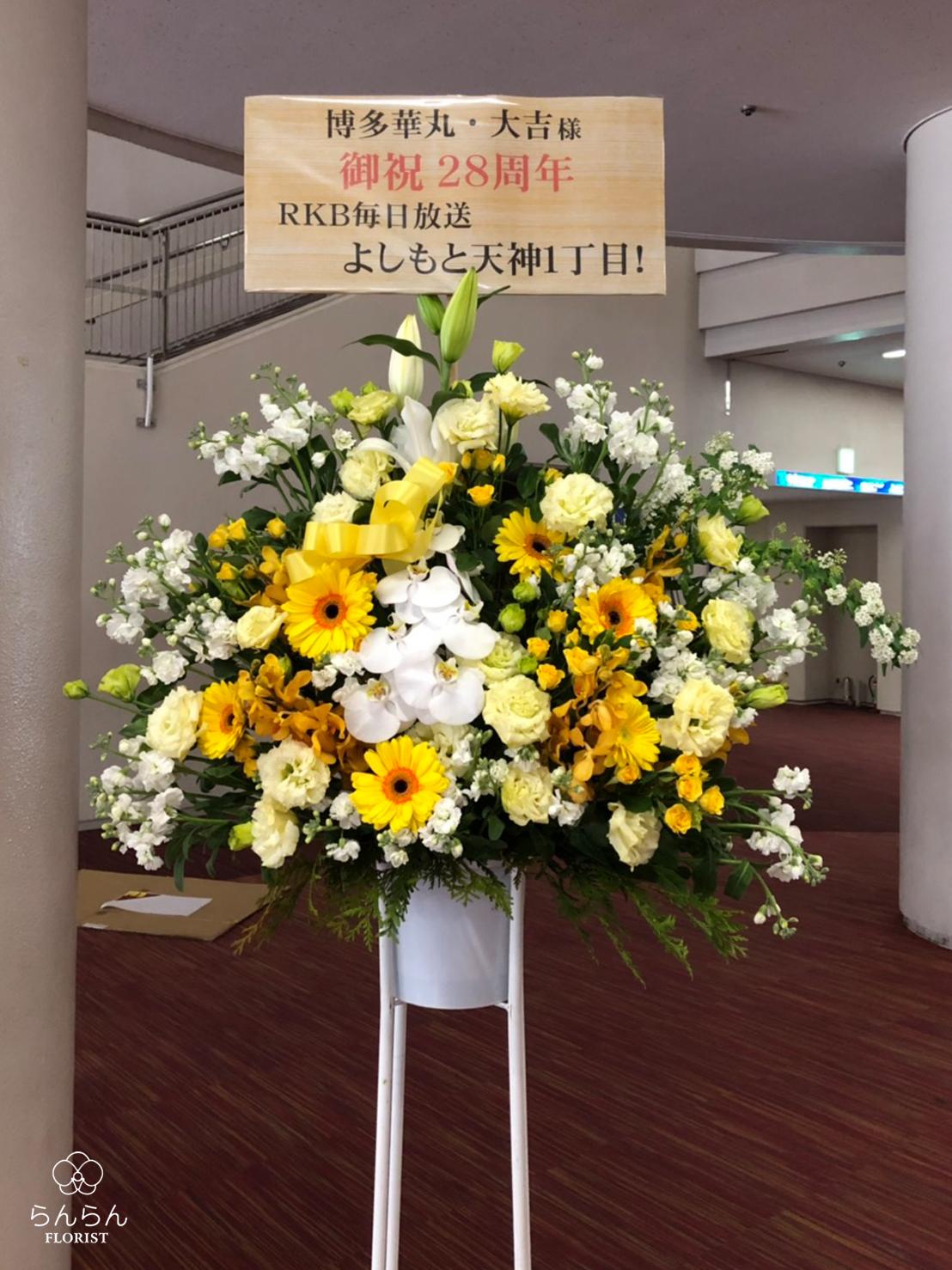 博多華丸・大吉 お祝いスタンド花