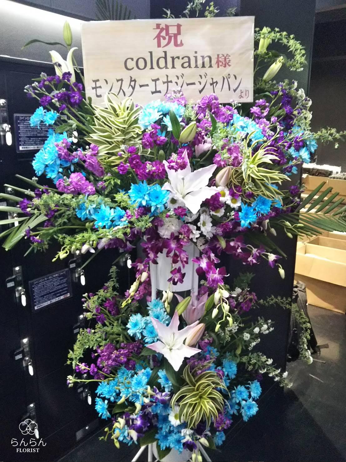 coldrain お祝いスタンド花