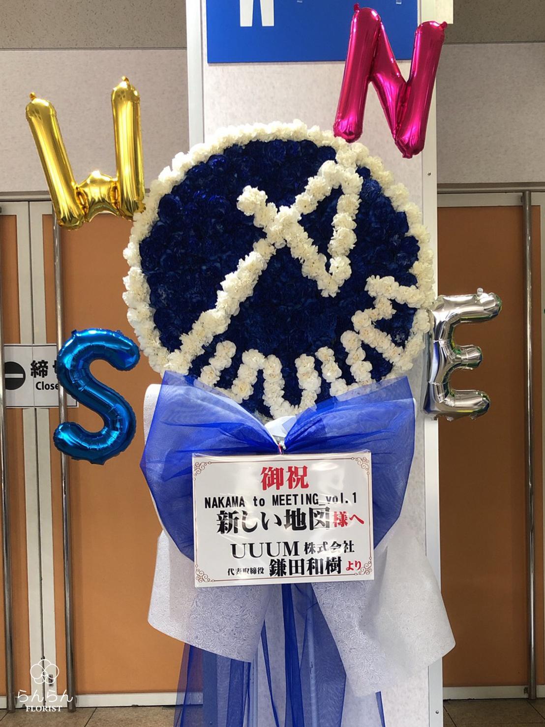 稲垣吾郎・草彅剛・香取慎吾 お祝いスタンド花