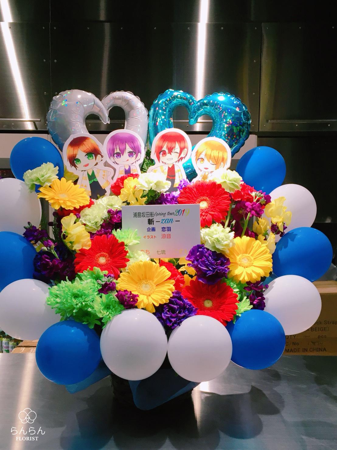 浦島坂田船 お祝いスタンド花