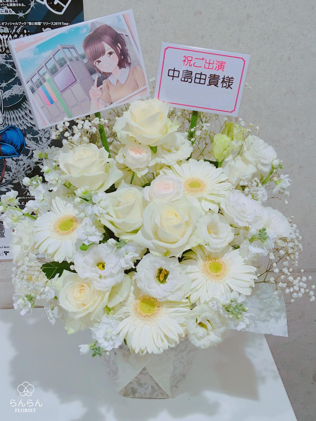 中島由貴 お祝いスタンド花
