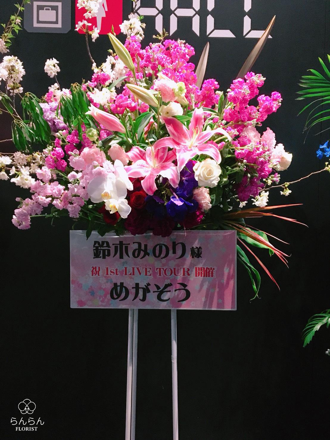 鈴木みのり お祝いスタンド花