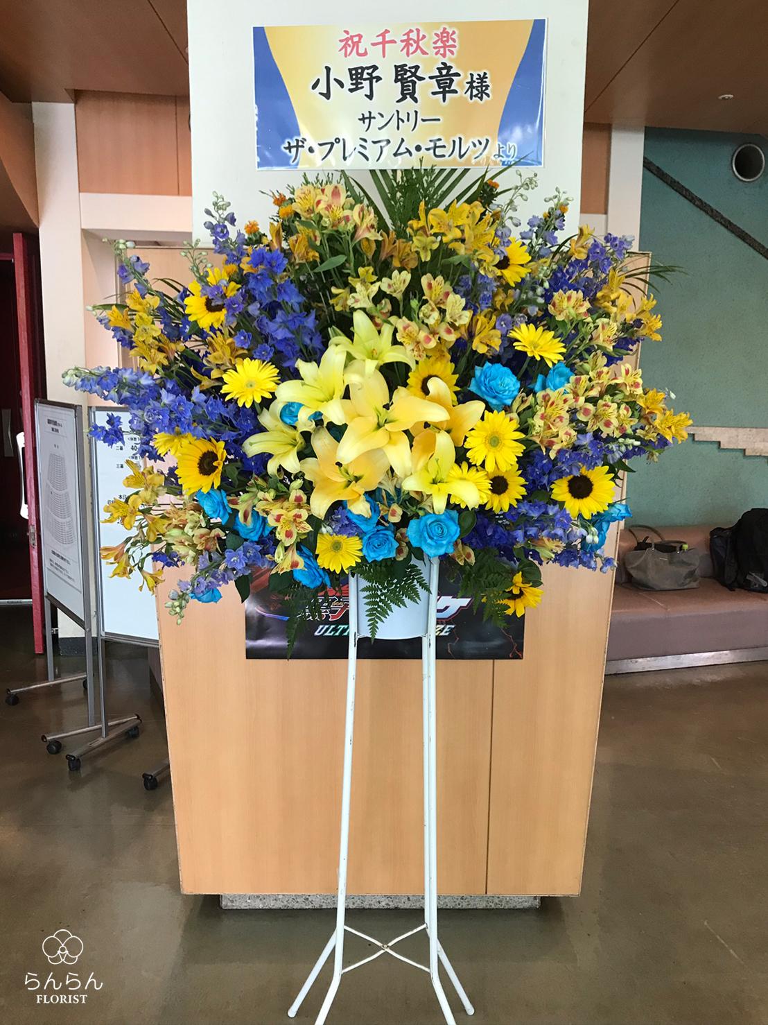 小野賢章 お祝いスタンド花