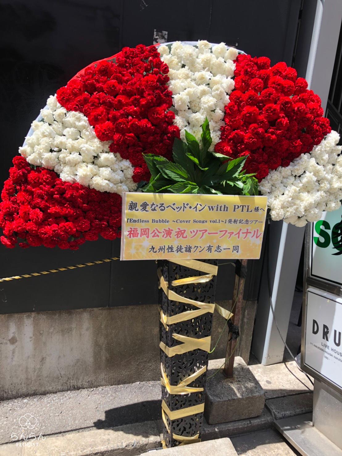 ベッド・イン お祝いスタンド花