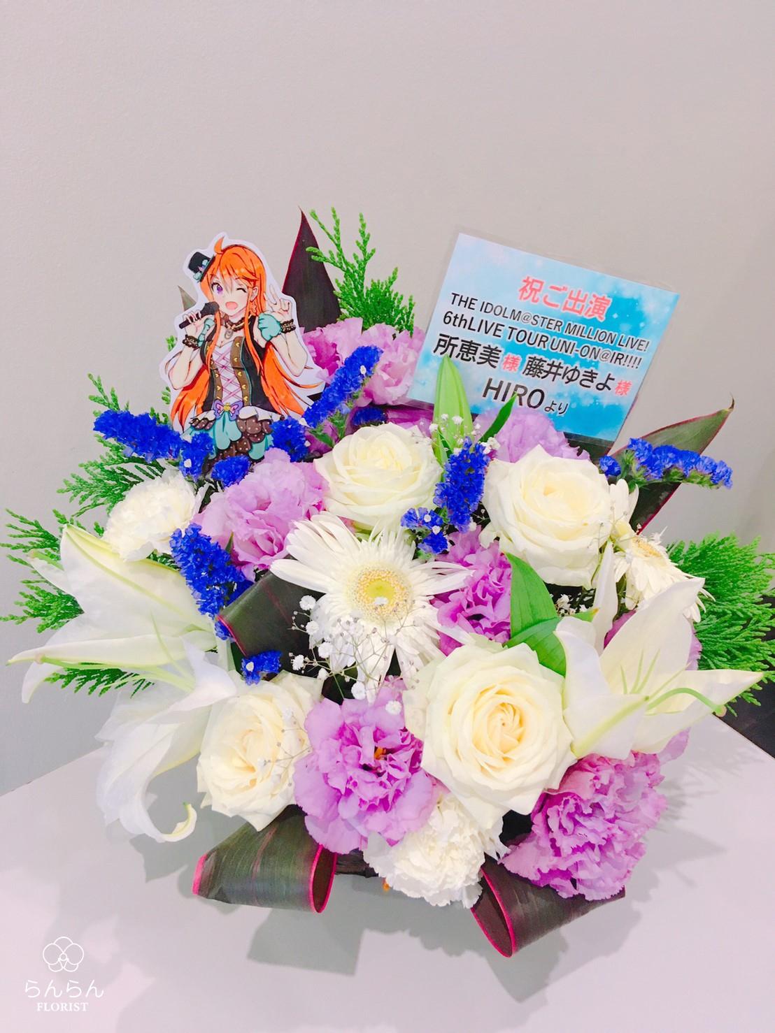 THE IDOLM@STER MILLION LIVE! 6thLIVE TOUR UNI-ON@IR!!!!ご出演者 楽屋花
