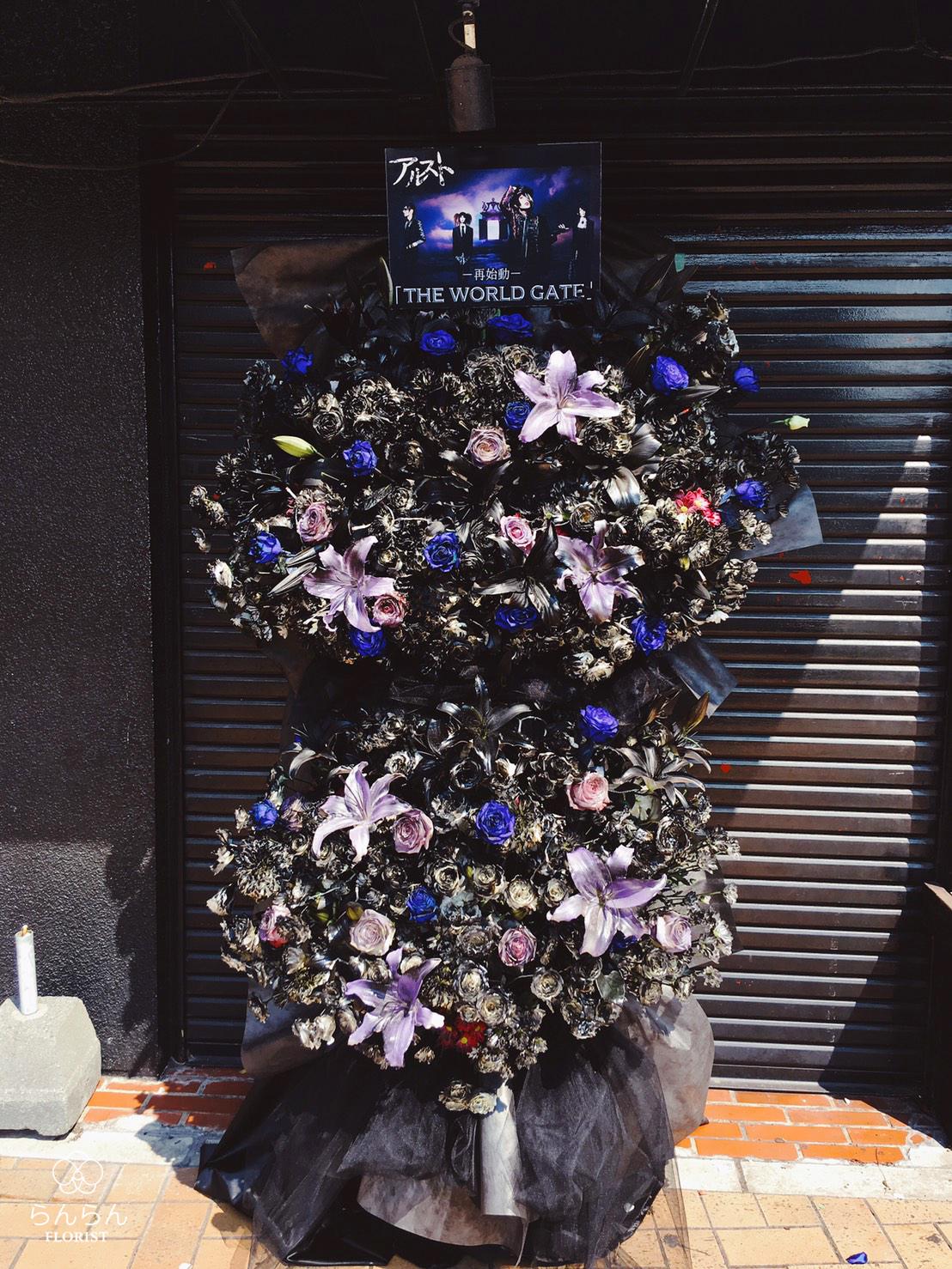 アルスト お祝いスタンド花