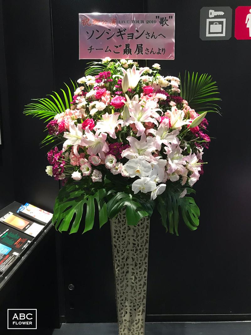 ソン・シギョン お祝いスタンド花