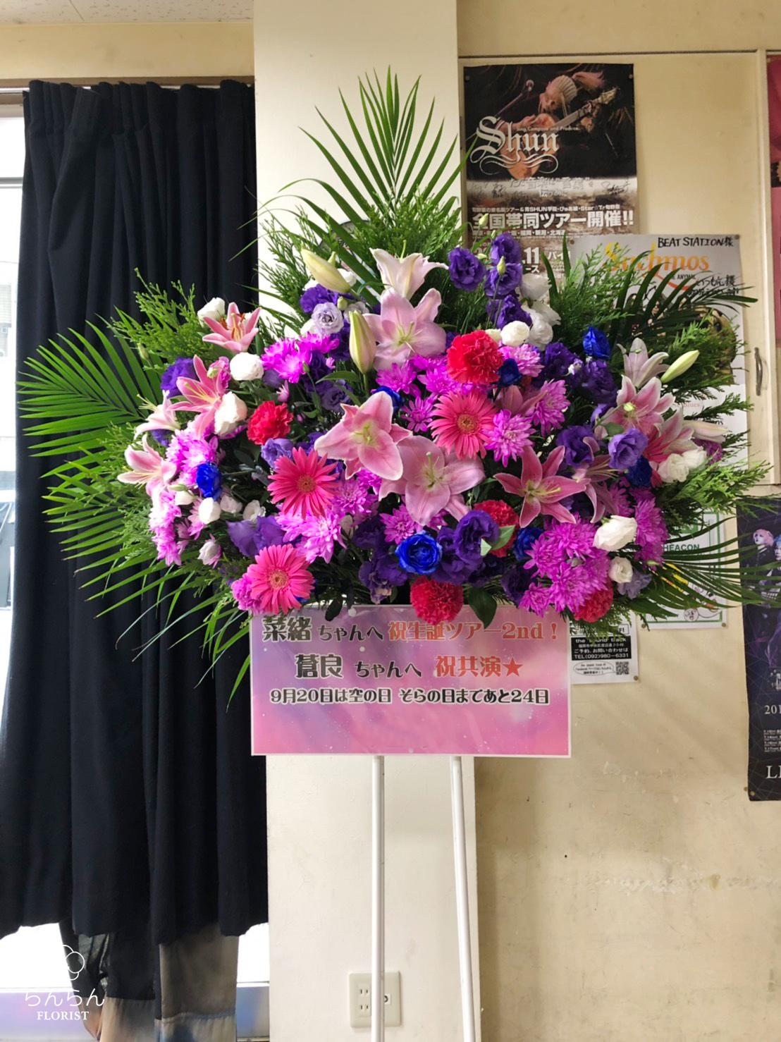 咲良菜緒 お祝いスタンド花