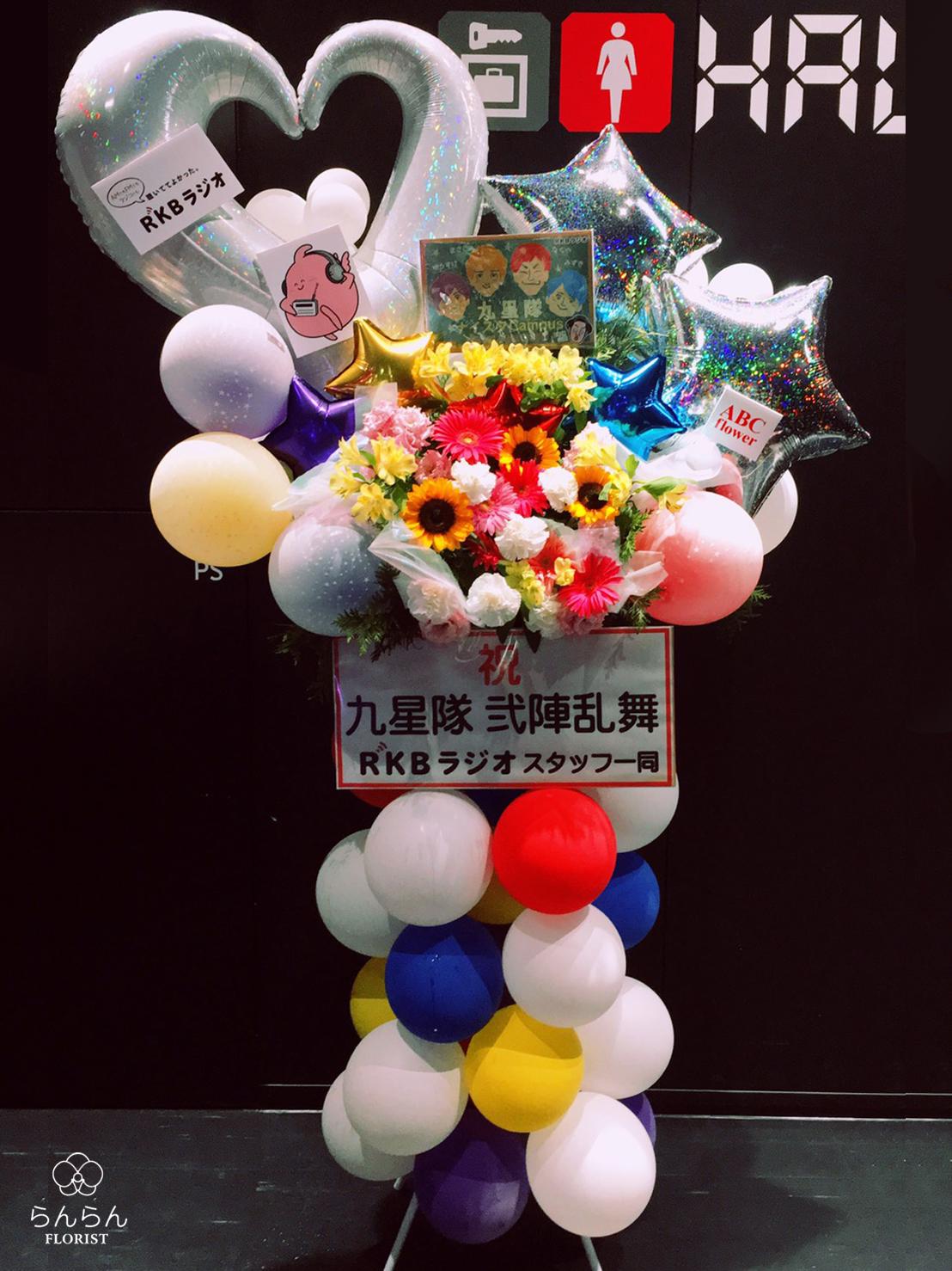 九星隊 お祝いスタンド花
