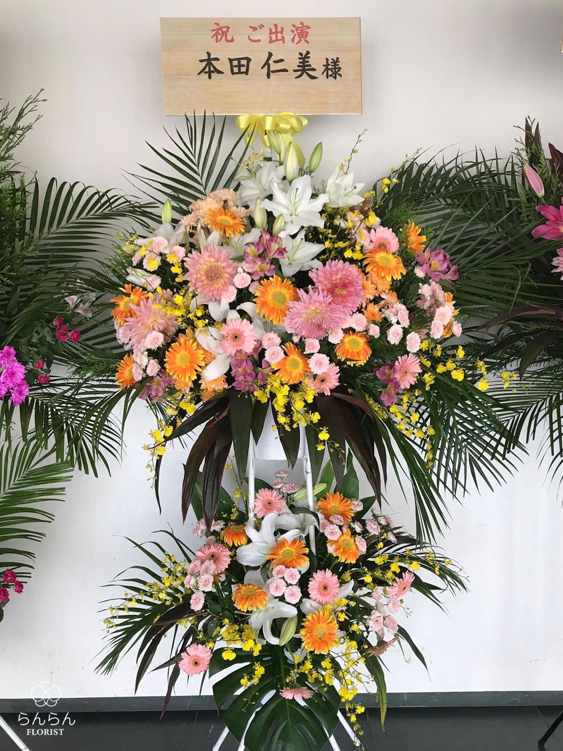 IZ*ONE お祝いスタンド花