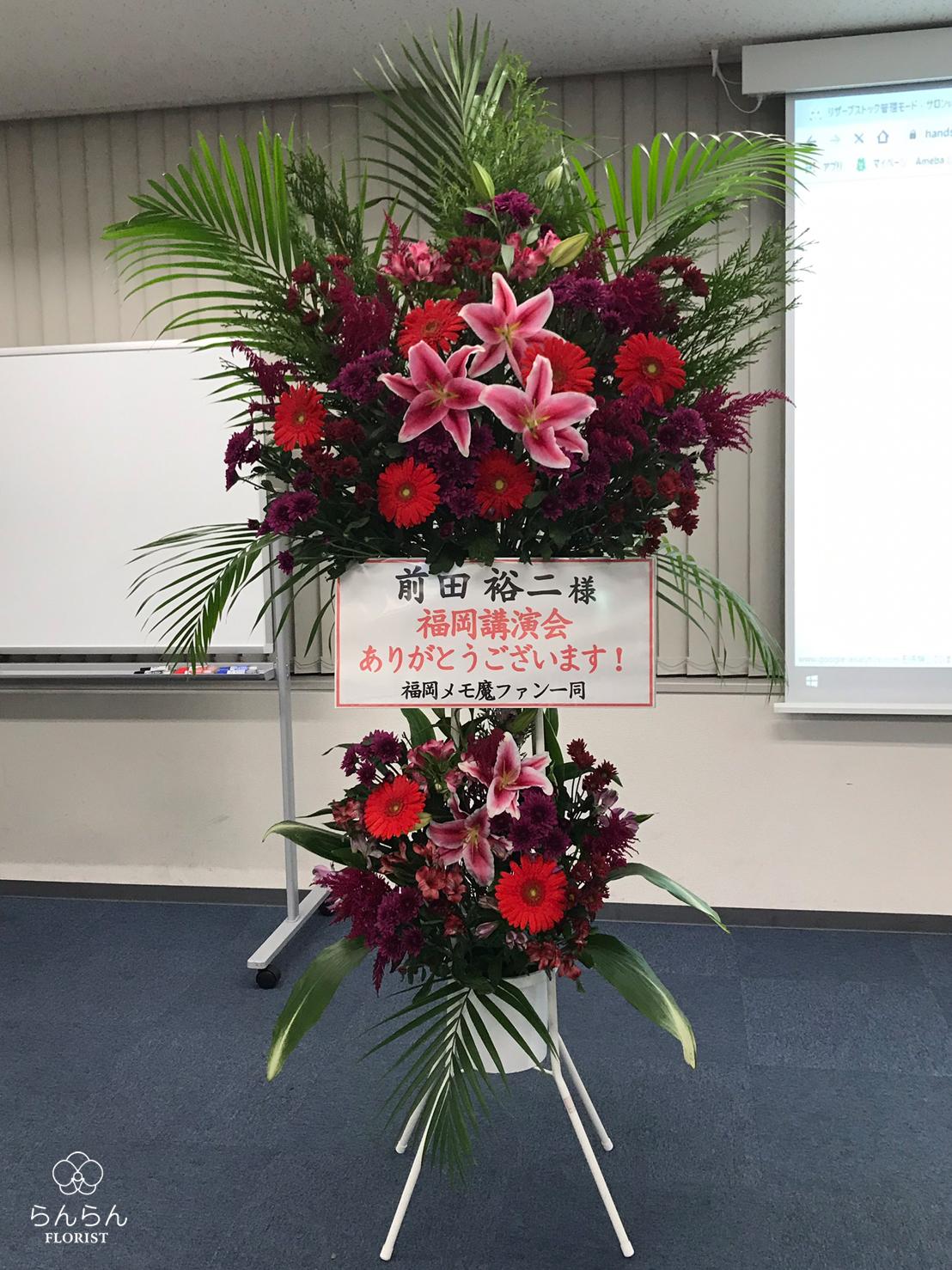 前田裕二 お祝いスタンド花
