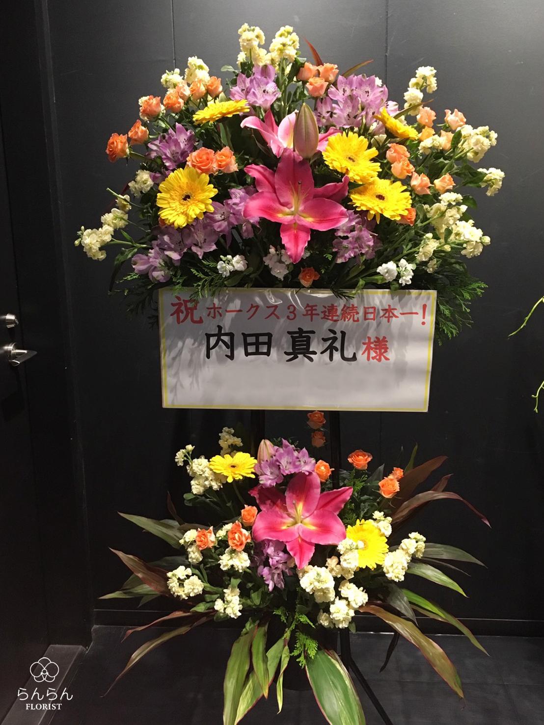 内田真礼 お祝いスタンド花