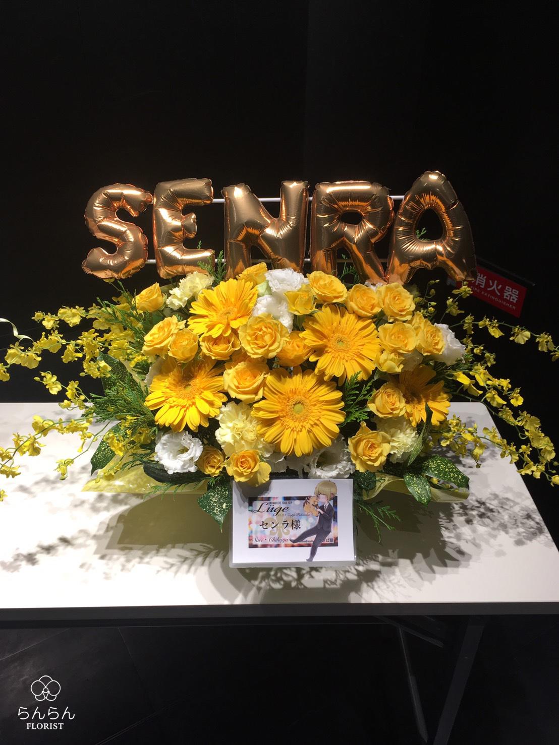 浦島坂田船 センラ お祝いスタンド花