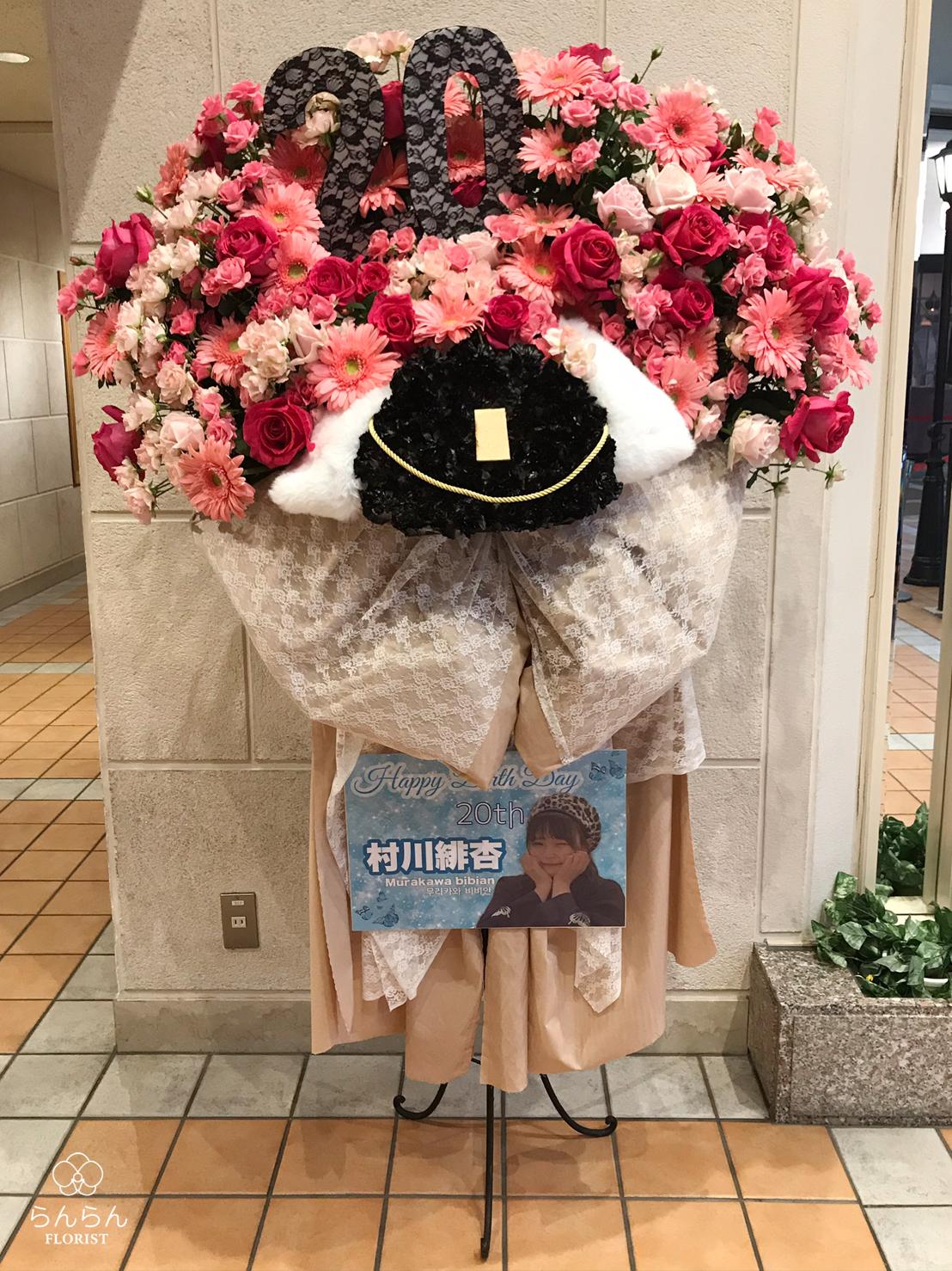 HKT48 村川緋杏 お祝いスタンド花