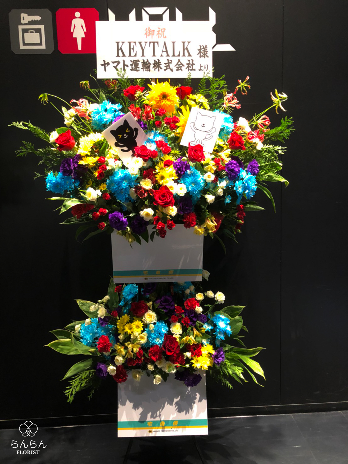 KEYTALK お祝いスタンド花
