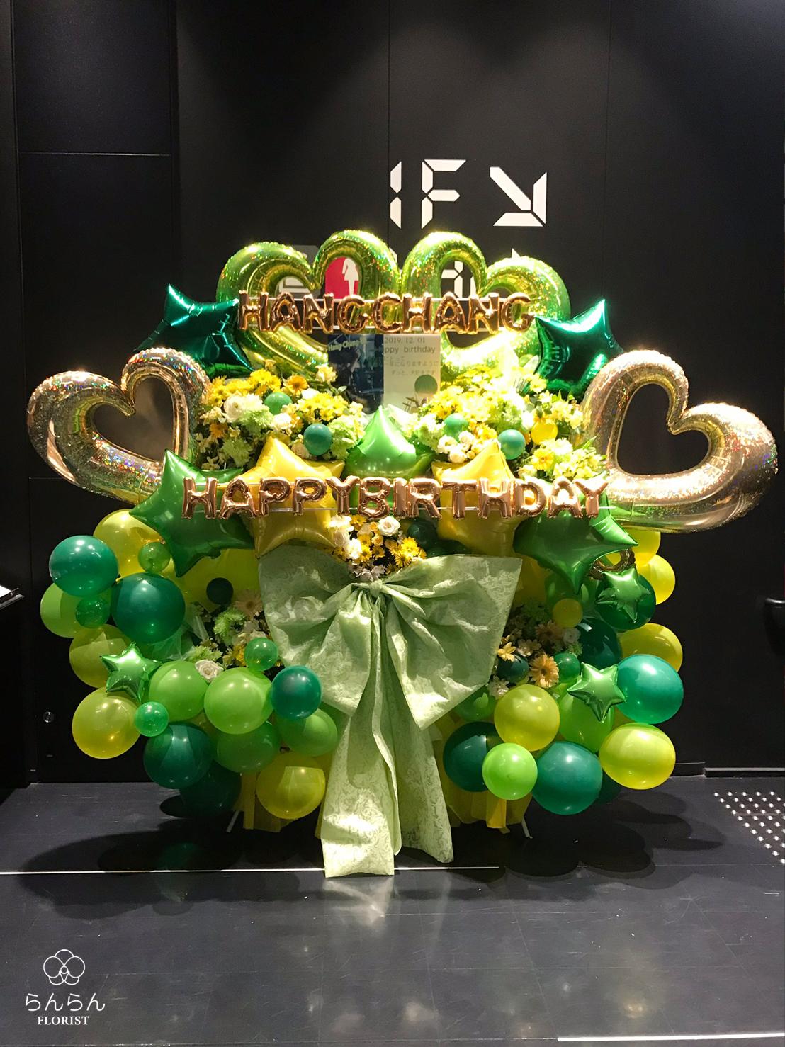 ミオヤマザキ Hang-Chang お祝いスタンド花