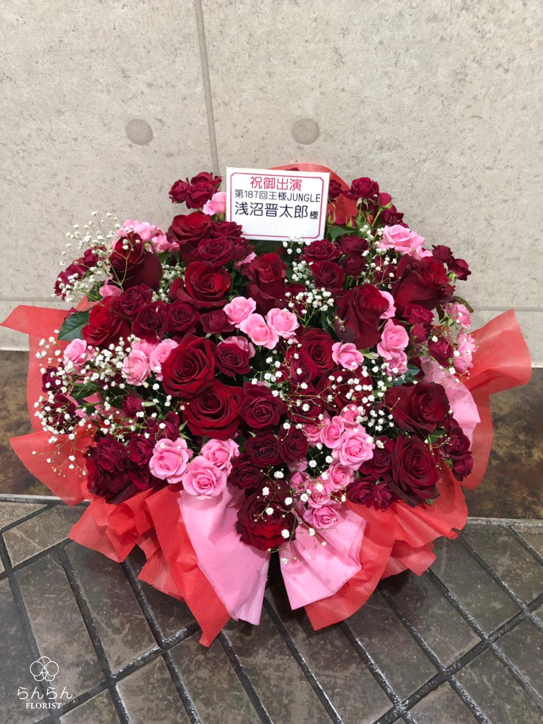 浅沼晋太郎・豊永利行 お祝いスタンド花