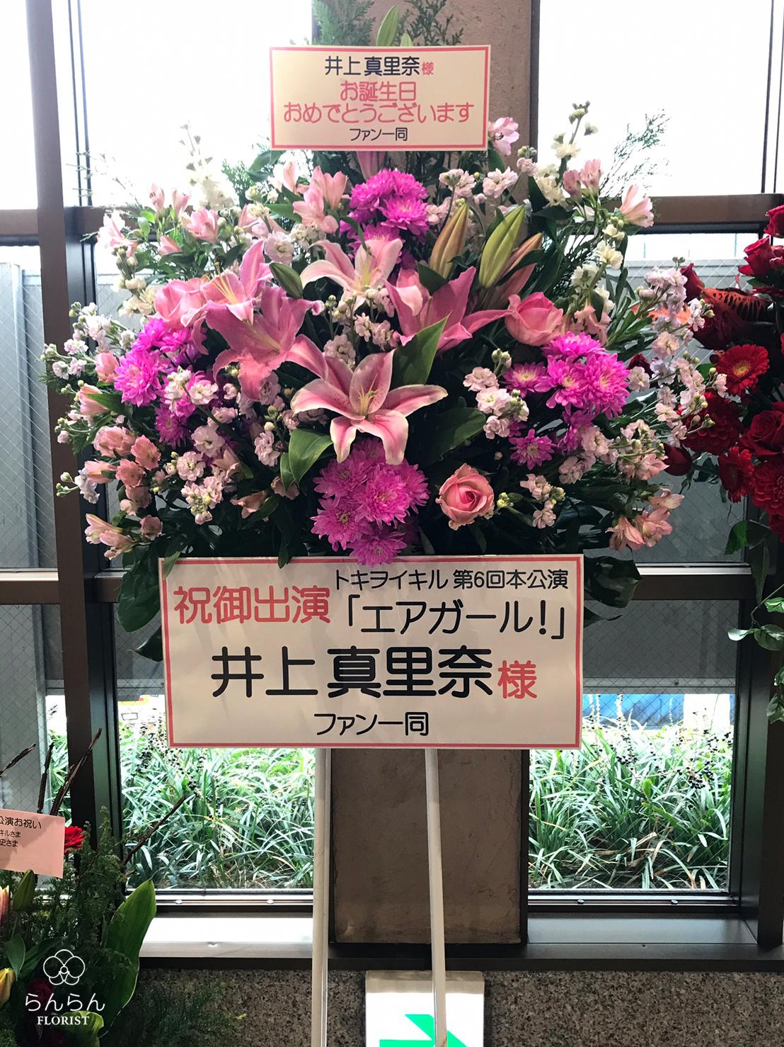 トキヲイキル 井上真里奈 お祝いスタンド花