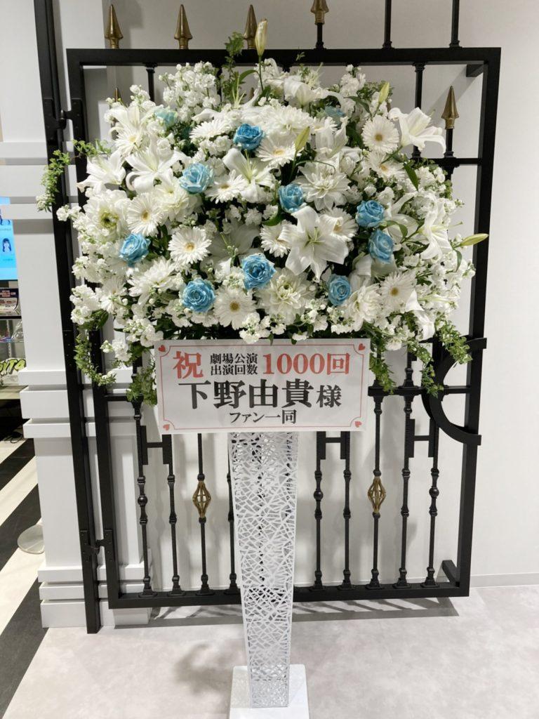 HKT48 下野由貴 お祝いスタンド花