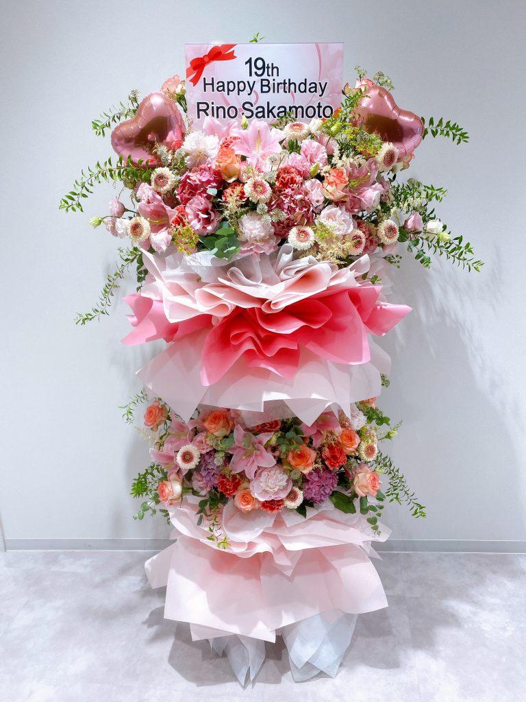HKT48 坂本りの お祝いスタンド花