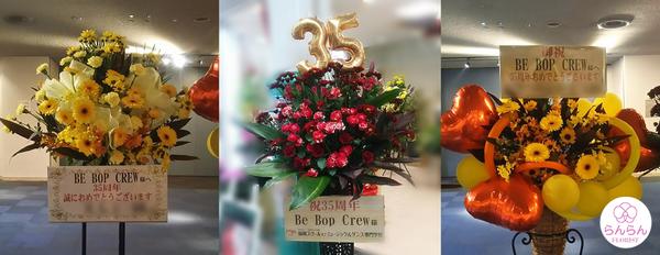 BE BOP CREW様へお祝いスタンド花・バルーンスタンド花を納品しました[公演祝い花]