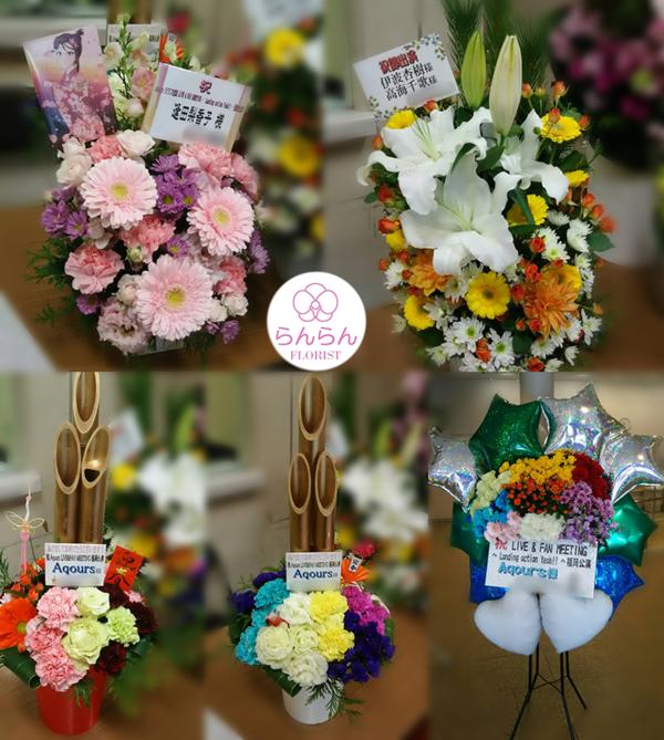 Aqours様へバルーンスタンド花・楽屋花・門松アレンジメント花を納品しました[公演祝い花]