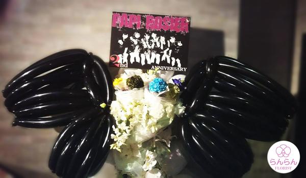パピロジェ様へバルーンスタンド花を納品しました[公演祝い花]