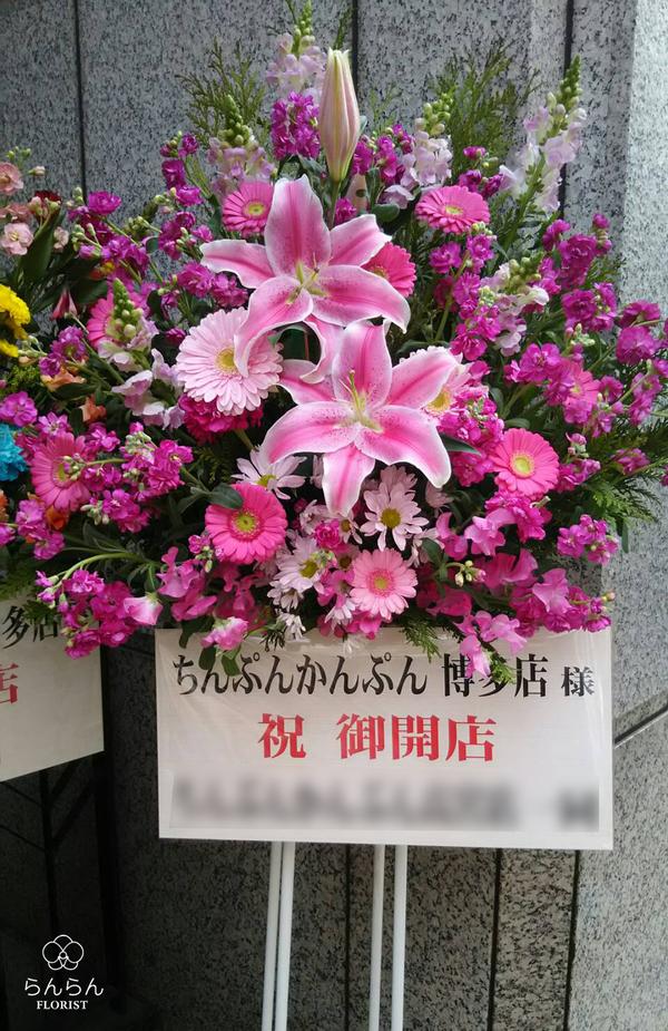 ちんぷんかんぷん博多店様へお祝いスタンド花を納品しました[開店祝い花]