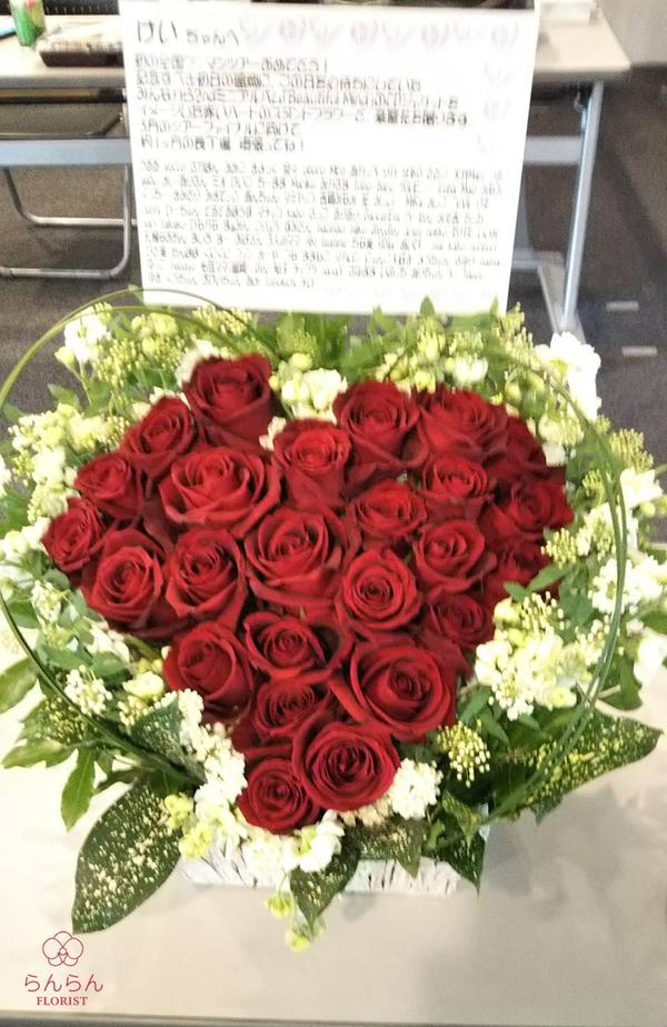 村上佳佑様へハートバラバルーンスタンド花・アレンジ花を納品しました[公演祝い花]