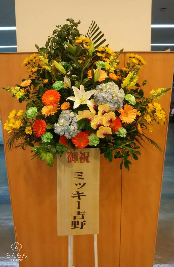 福岡スクールオブミュージック&ダンス専門学校様へお祝いスタンド花を納品しました[発表会祝い花]